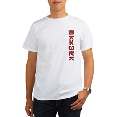 Sakura Text Design Organic Men's T-Shirt