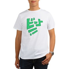 Beat Jet Set Radio Future Organic Men's T-Shirt