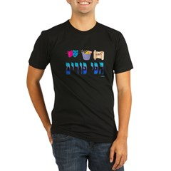 Hebrew Happy Purim Organic Men's Fitted T-Shirt (dark)