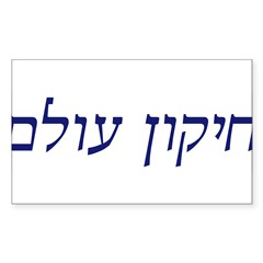 Tikkun Olam Sticker (Rectangle)